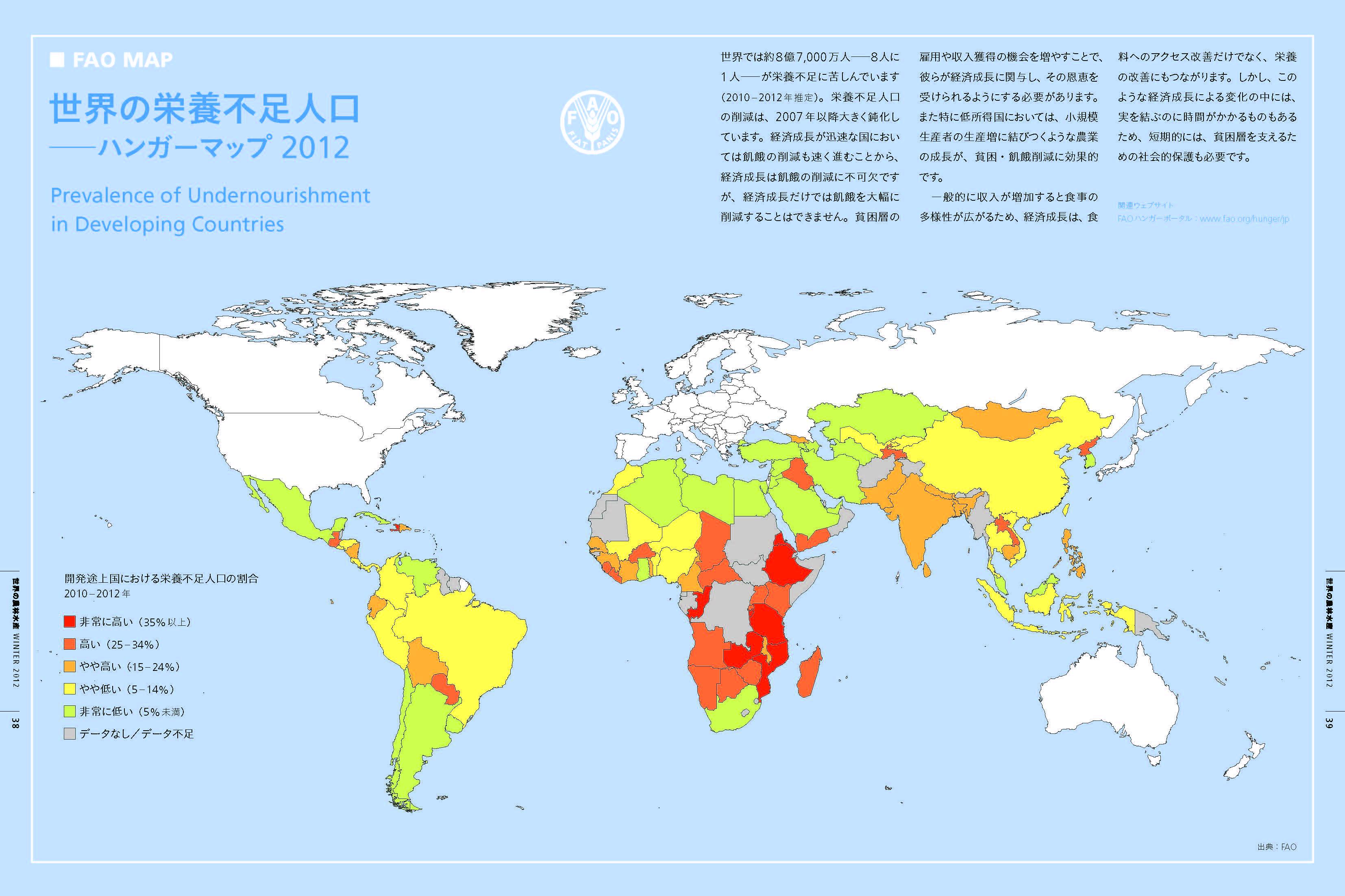 FAOマップ「世界の栄養不足人口―ハンガーマップ2012―」